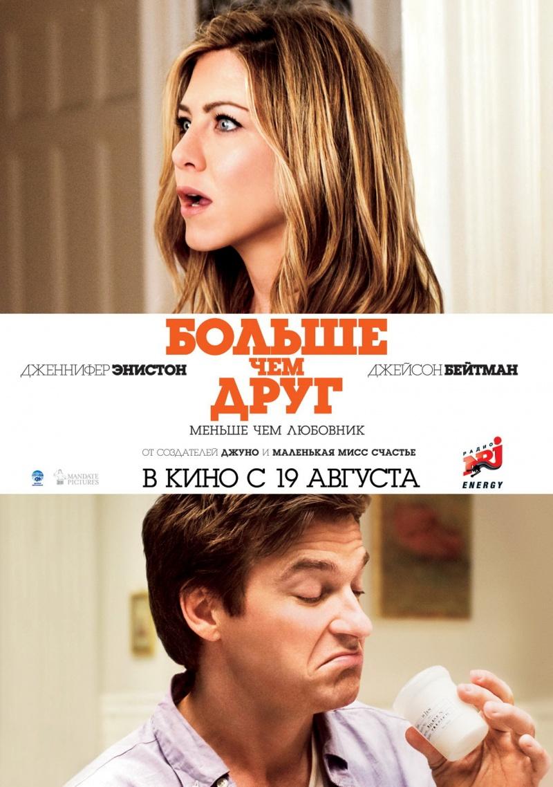 Анонс фильма Больше, чем друг (2010)
