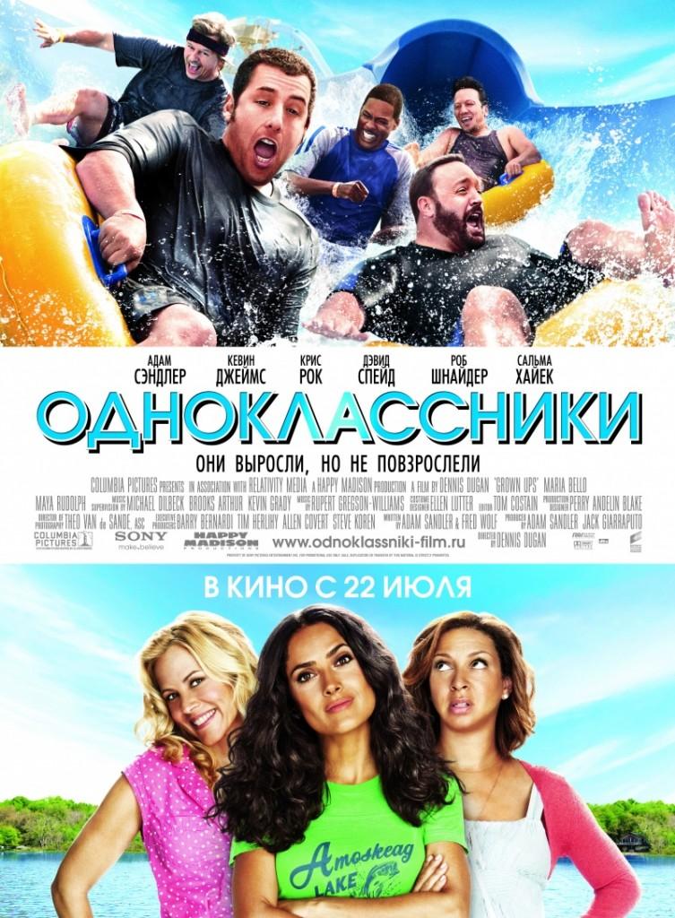 """Анонс фильма """"Одноклассники"""" (2010)"""