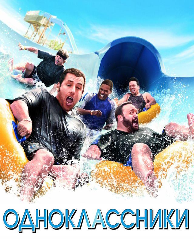 Рецензия к фильму Одноклассники