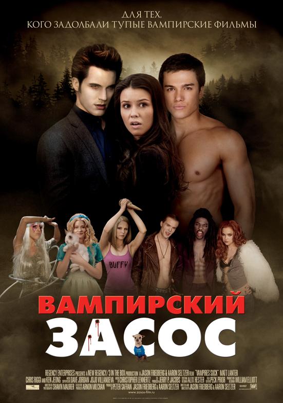 Вампирский засос 2010 - Анонс