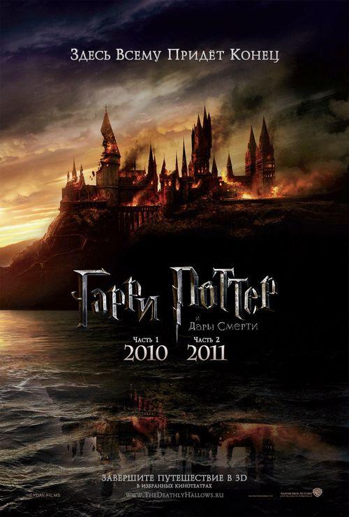 Гарри Поттер и Дары Смерти - Часть 1 (2010) Анонс