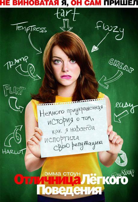"""Постер к фильму """"Отличница лёгкого поведения"""""""