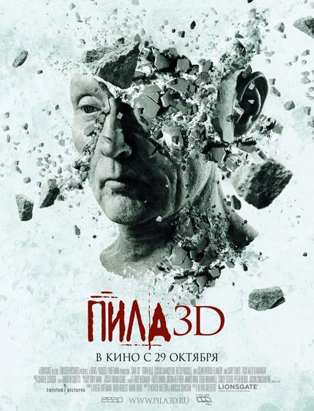 """Анонс фильма """"Пила 3D"""""""