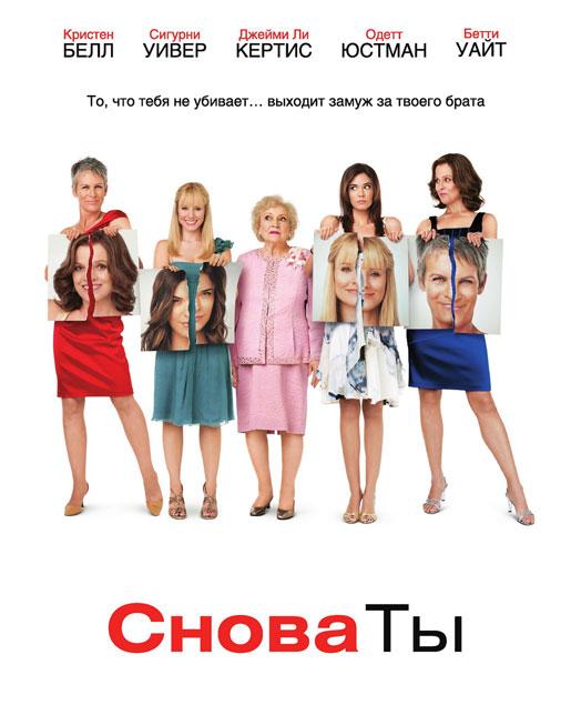 """""""Снова Ты"""" - 2010 - постер к фильму"""