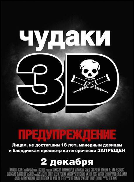 Постер к фильму Чудаки 3D (2010)