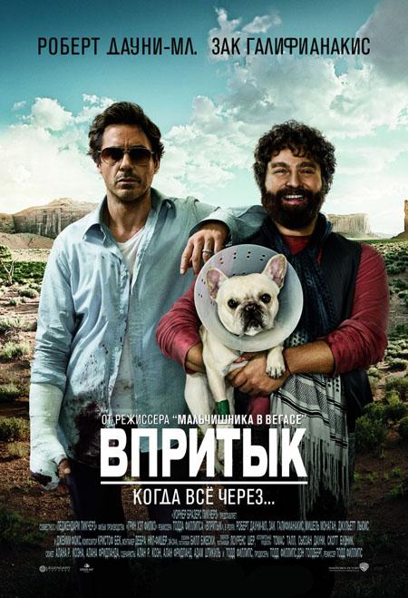 """""""Впритык"""" (2010) Постер"""