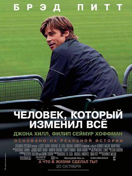 Человек, который изменил всё (2011) Постер