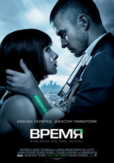 """Время"" - 2011 - Постер"