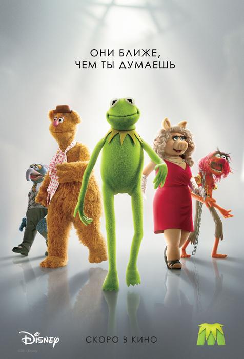 """Маппеты"" 2011 Постер"