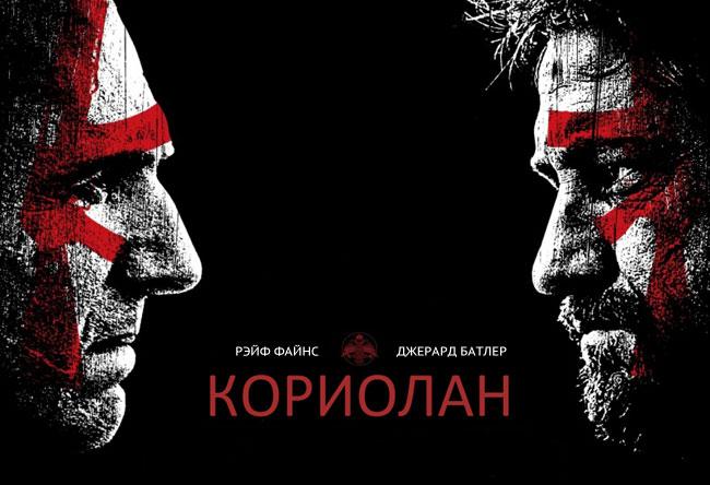 """""""Кориолан"""" 2011 - постер к фильму"""