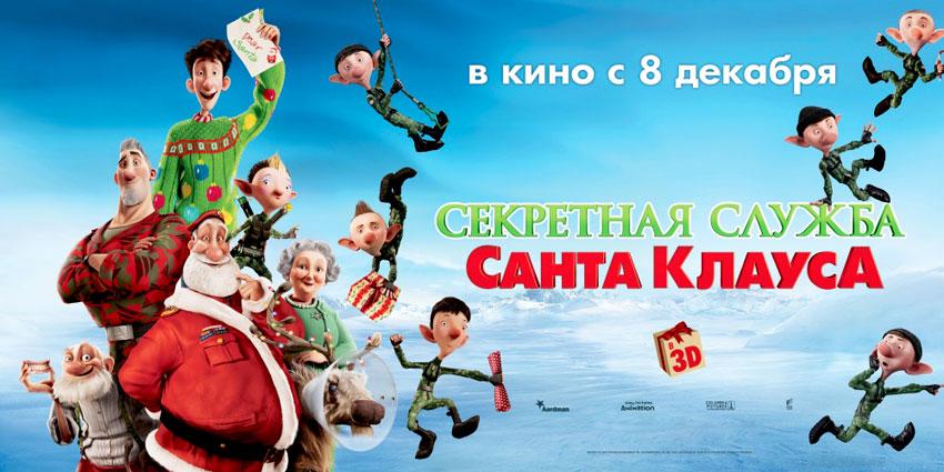 """Постер к мультфильму """"Секретная служба Санта-Клауса"""""""