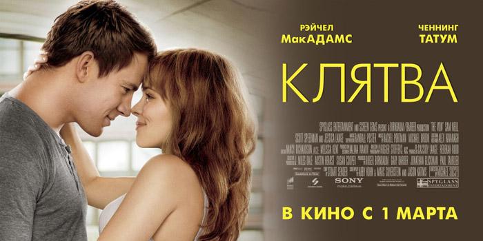 «Клятва» - постер к фильму
