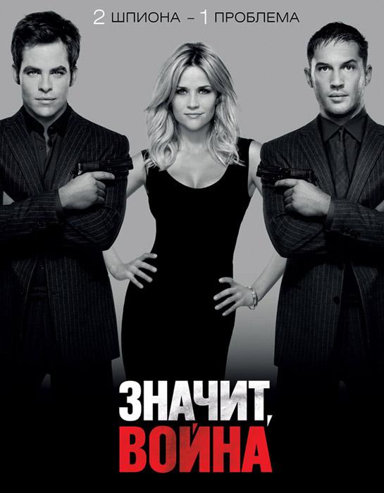 Постер к фильму «Значит, война»