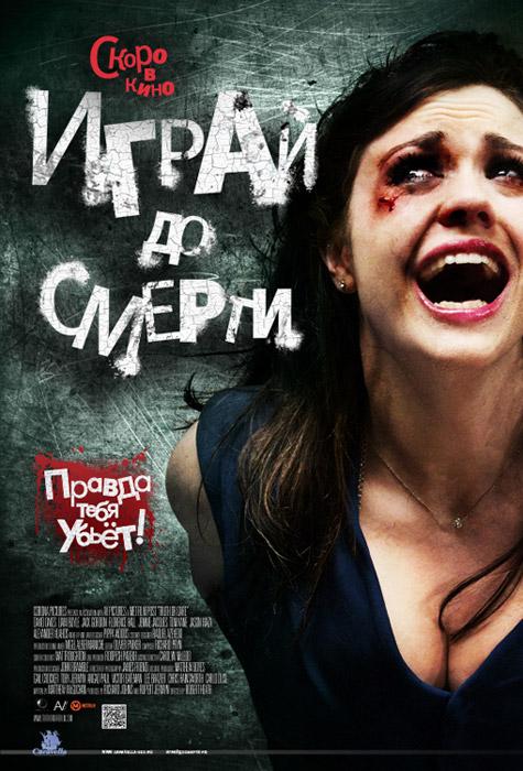 Постер к фильму «Играй до смерти»