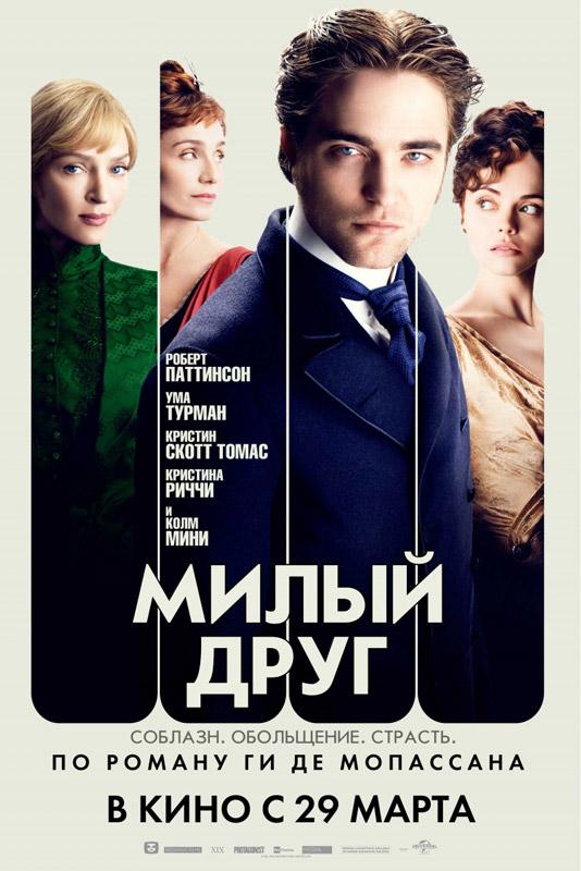 «Милый друг» - постер к фильму