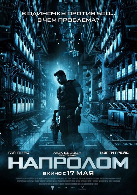 Постер к фильму «Напролом»