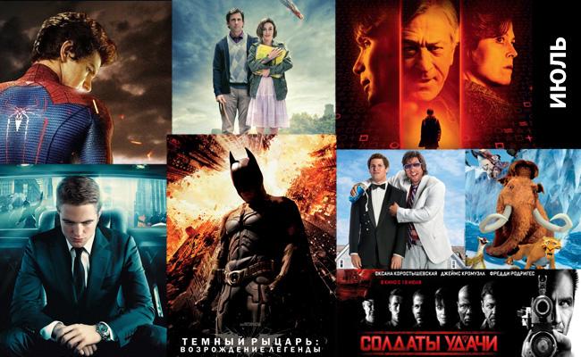 Обзор новинок кино: Июль 2012