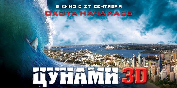 Цунами 3D - 2