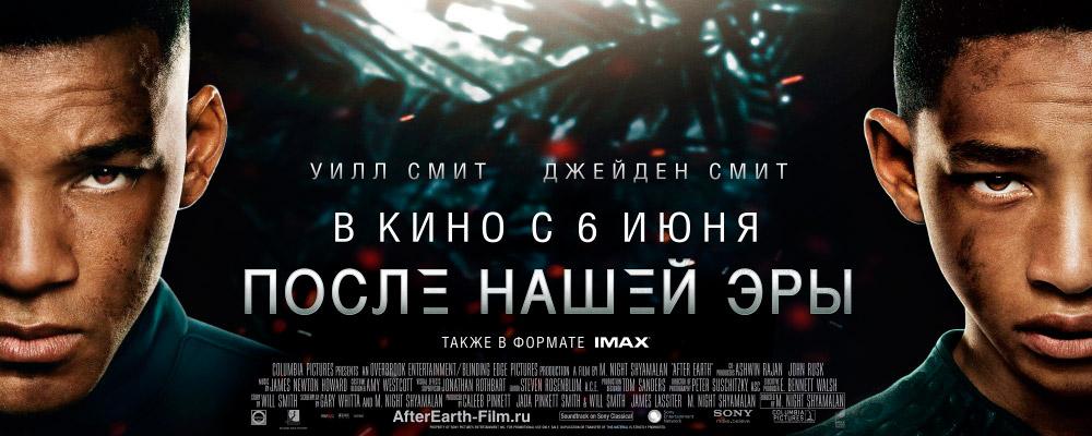 Постер «После нашей эры»