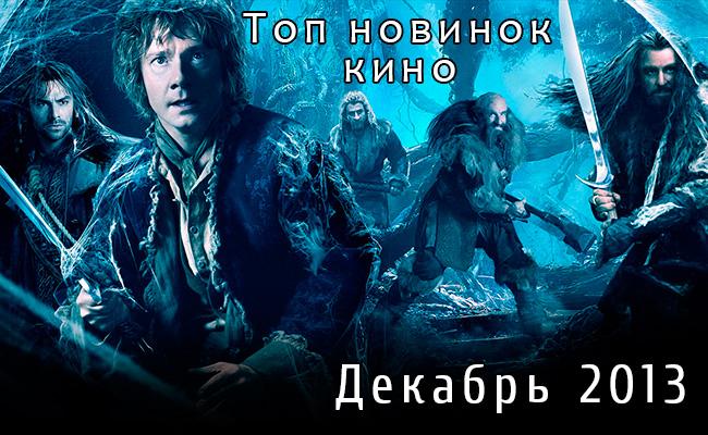 Топ новинок кино: Декабрь 2013