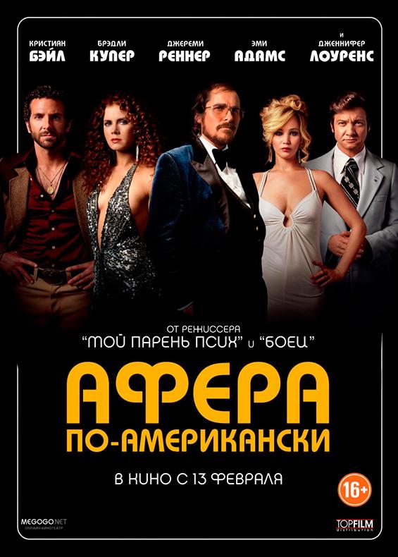 «Афера по-американски» - постер к фильму
