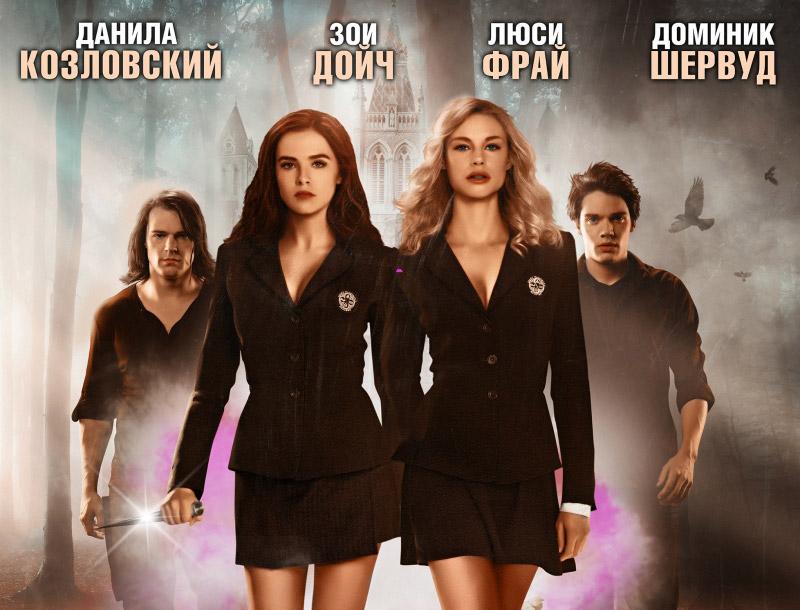 «Академия вампиров» - 27 февраля
