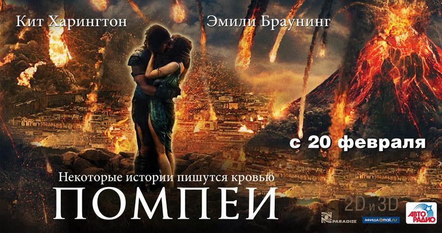 «Помпеи» - 20 февраля
