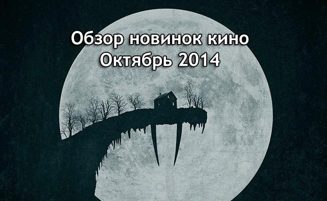 Путеводитель по премьерам октября 2014