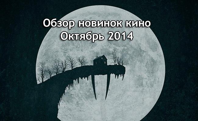 Путеводитель по премьерам - Октябрь 2014